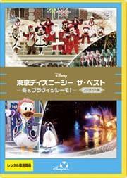 東京ディズニーシー ザ・ベスト-冬&ブラヴィッシーモ!- <ノーカット版>