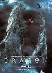 DRAGON ドラゴン