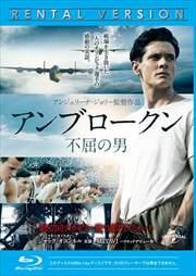 【Blu-ray】アンブロークン 不屈の男