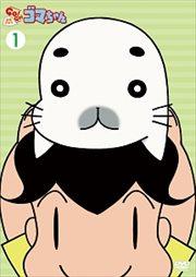 少年アシベ GO!GO!ゴマちゃん 第1巻