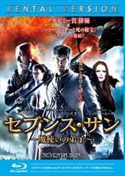 【Blu-ray】セブンス・サン 魔使いの弟子