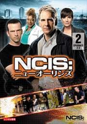 NCIS:ニューオーリンズ シーズン1 Vol.2