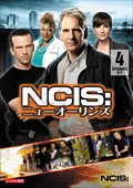 NCIS:ニューオーリンズ シーズン1 Vol.4