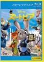 【Blu-ray】ズートピア