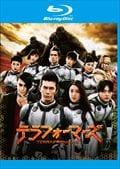 【Blu-ray】テラフォーマーズ