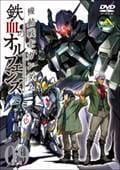 機動戦士ガンダム 鉄血のオルフェンズ vol.09