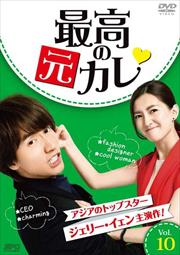 最高の元カレ Vol.10