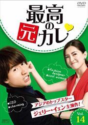 最高の元カレ Vol.14