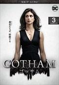 GOTHAM/ゴッサム <セカンド・シーズン> Vol.3