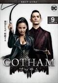 GOTHAM/ゴッサム <セカンド・シーズン> Vol.9