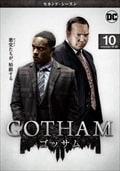 GOTHAM/ゴッサム <セカンド・シーズン> Vol.10