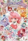 リルリルフェアリル〜妖精のドア〜 Vol.1