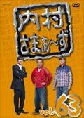 内村さまぁ〜ず vol.63