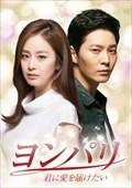 ヨンパリ〜君に愛を届けたい〜 Vol.4