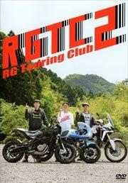 RGツーリングクラブ 2