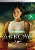 ARROW/アロー <フォース・シーズン> Vol.8