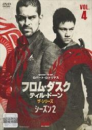 フロム・ダスク・ティル・ドーン ザ・シリーズ2 Vol.4