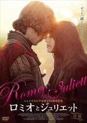ロミオとジュリエット 前篇