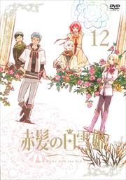 赤髪の白雪姫 第12巻