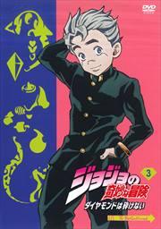 ジョジョの奇妙な冒険 ダイヤモンドは砕けない 第3巻