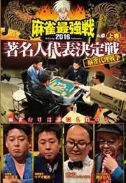 麻雀最強戦2016著名人代表決定戦 麻雀代理戦争 上巻