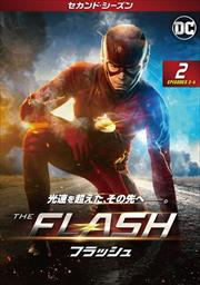 THE FLASH/フラッシュ <セカンド・シーズン> Vol.2
