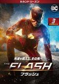 THE FLASH/フラッシュ <セカンド・シーズン> Vol.3