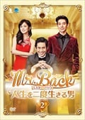Mr.Back<ミスター・バック> 〜人生を二度生きる男 Vol.2