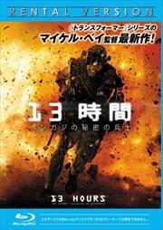 【Blu-ray】13時間 ベンガジの秘密の兵士