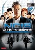NCIS ネイビー犯罪捜査班 シーズン5 Vol.6