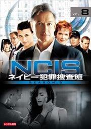 NCIS ネイビー犯罪捜査班 シーズン5 Vol.8