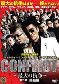 CONFLICT 〜最大の抗争〜 第二章 終結編