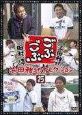 ごぶごぶ 浜田雅功セレクション 15