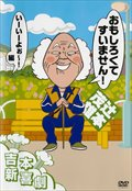 吉本新喜劇DVD おもしろくてすいません!いーいーよぉ〜編(辻本座長)