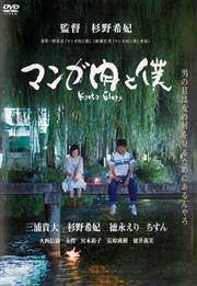 R-18文学賞 マンガ肉と僕 Kyoto Elegy