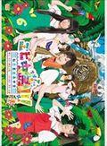 エビ中島!!!〜モラトリアムは永遠に…ディレクターズカット版〜 1巻