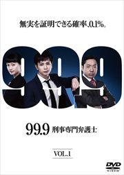 99.9-刑事専門弁護士- Vol.1