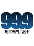 99.9-刑事専門弁護士- Vol.4