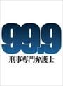 99.9-刑事専門弁護士- Vol.5