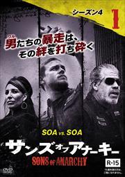 サンズ・オブ・アナーキー シーズン4 vol.1