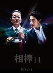 相棒 season 14 Vol.4