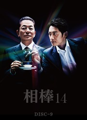 相棒 season 14 Vol.9