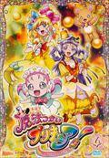 魔法つかいプリキュア! vol.4