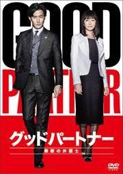 グッドパートナー 無敵の弁護士 Vol.1