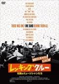 レッキング・クルー 〜伝説のミュージシャンたち〜 特典ディスク