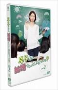 早子先生、結婚するって本当ですか? VOL.2