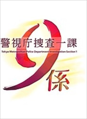 警視庁捜査一課9係 シーズン11 2016 1巻