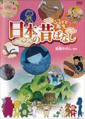 ふるさと再生 日本の昔ばなし パート3 1巻 (座敷わらし ほか)