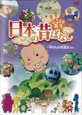 ふるさと再生 日本の昔ばなし パート3 3巻 (一休さんの虎退治 ほか)