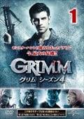 GRIMM/グリム シーズン4 Vol.1